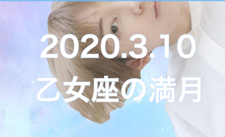 年 3 満月 2020 月